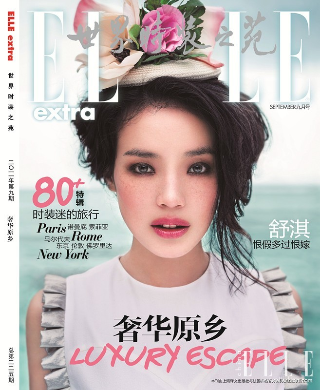 Elle China Extra Septermber 2011 Cover